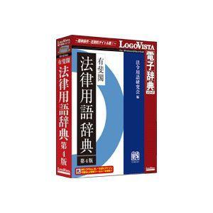 ロゴヴィスタ 有斐閣法律用語辞典 第4版 返品種別B|joshin