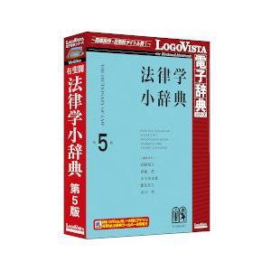 ロゴヴィスタ 有斐閣 法律学小辞典 第5版 返品種別B|joshin