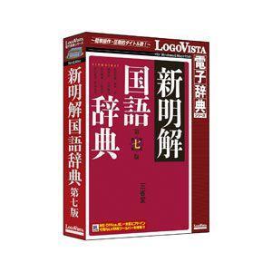 ロゴヴィスタ 新明解国語辞典 第七版 返品種別B|joshin