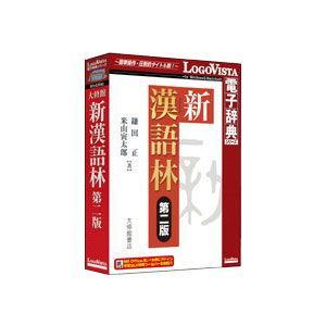 ロゴヴィスタ 新漢語林 第二版 返品種別A|joshin