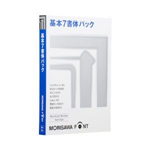 モリサワ MORISAWA Font OpenType 基本7書体パック (正規品) 返品種別B