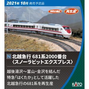 カトー (再生産)(N) 10-381 北越急行681系2000番台「スノーラビットエクスプレス」9...