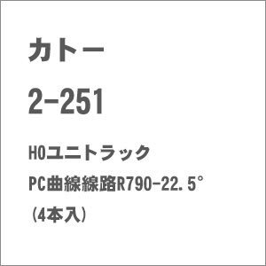 カトー (HO) 2-251 HOユニトラック PC曲線線路R790-22.5°(4本入) 返品種別...