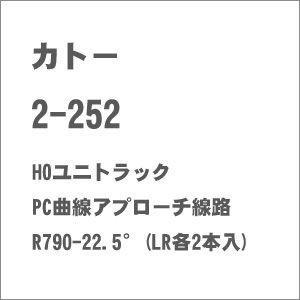 カトー (HO) 2-252 HOユニトラック PC曲線アプローチ線路R790-22.5°(LR各2...