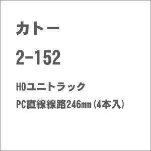 カトー (HO) 2-152 HOユニトラック PC直線線路246mm(4本入) 返品種別B