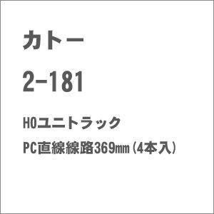 カトー (HO) 2-181 HOユニトラック PC直線線路369mm(4本入) 返品種別B