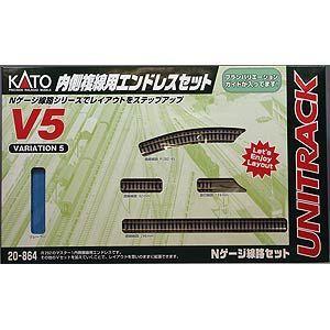 カトー (N) 20-864 ユニトラック V5 内側複線用エンドレスセット 返品種別B