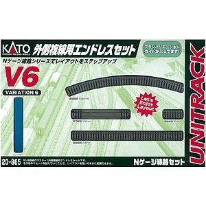 カトー (N) 20-865 ユニトラック V6 外側複線用エンドレスセット 返品種別B