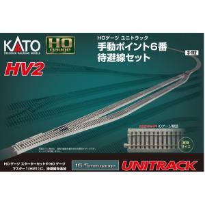 カトー (HO) 3-112 HV-2 HOユニトラック手動ポイント6番待避線セット 返品種別B