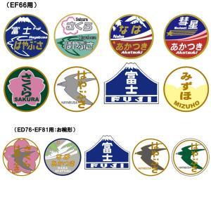 カトー (N) 11-353 ヘッドマークセット 九州ブルートレイン用(JR/ EF66・ED76・...