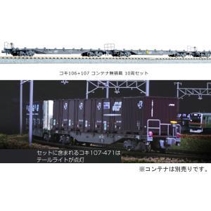 カトー (N) 10-1432 コキ106+107 コンテナ無積載 10両セット 返品種別B|joshin