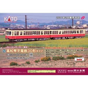 ホビーセンターカトー (N) 10-950 高松琴平電鉄30形タイプ 2両セット 返品種別B