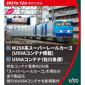 カトー (N) 10-1722 M250系 スーパーレールカーゴ(U50Aコンテナ積載)増結セットA...