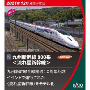 カトー (N) 10-1729 九州新幹線800系<流れ星新幹線> 6両セット(特別企画品) 返品種...