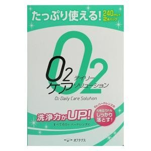 O2デイリーケアソリューション 240ml×2 オフテクス オ-ツ-ケアデイリ-2P 返品種別A joshin