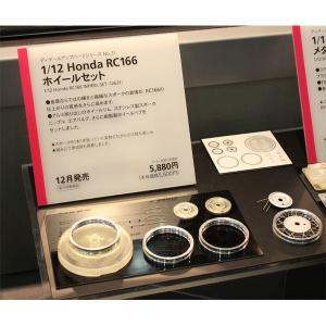 タミヤ 1/ 12オートバイシリーズ Honda RC166 ホイールセット(12631)ディティー...