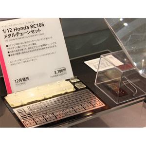 タミヤ 1/ 12オートバイシリーズ Honda RC166 メタルチェーンセット(12633)ディ...