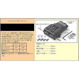 タミヤ ツインモーターギアボックス(70097)楽しい工作 返品種別B joshin