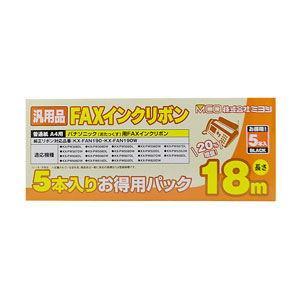 MCO FAXインクリボン(5本入) パナソニック汎用品 ミヨシ FXS18PB-5 返品種別A|joshin