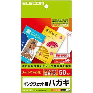 エレコム スーパーファイン紙ハガキ 50枚入り...の関連商品3