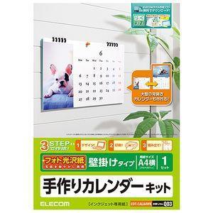 エレコム フォト光沢紙仕様のカレンダーキット(...の関連商品1