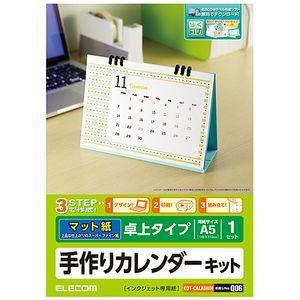 エレコム A5卓上カレンダー EDT-CAL...の関連商品10