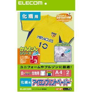 エレコム アイロンプリントペーパー(化繊用タイプ)A4・2枚入 EJP-NP1 返品種別A|joshin