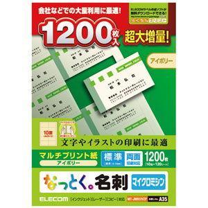エレコム なっとく。名刺(マルチプリント紙)標準/ 両面印刷対応(アイボリー) MT-JMN1IVZP 返品種別A|joshin