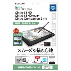 エレコム ワコム液晶ペンタブレット Cintiq 13 HD / Cintiq 13 HD Touc...