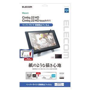 エレコム ワコム液晶ペンタブレット Cintiq 22HD、Cintiq 22HD touch(21...