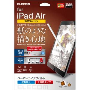 エレコム iPad Pro(10.5インチ)用 ペーパーライクフィルム(反射防止) TB-A17FLAPL 返品種別A|joshin