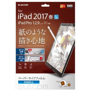 エレコム iPad Pro 12.9インチ(第2世代/ 2017年モデル)用 ペーパーライクフィルム(反射防止) TB-A17LFLAPL 返品種別A|joshin