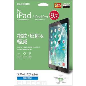 エレコム iPad 2017(9.7インチ)/ iPad Pro 2016(9.7インチ)/ Air2/ Air用 保護フィルム(エアーレス/ 反射防止) TB-A179FLA 返品種別A|joshin