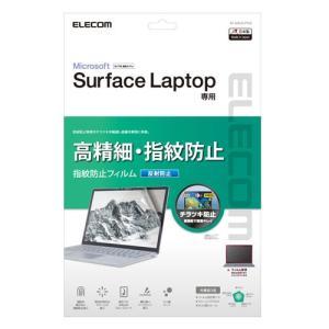 エレコム Microsoft Surface Laptop 13.5インチ用液晶保護フィルムSurfaceLaptop13.5インチ/保護フィルム/防指紋エアーレス/反射防止 EF-MSLFLFTHD 返品種別A joshin
