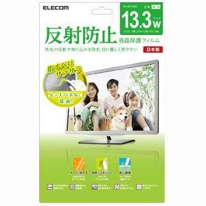 エレコム 13.3インチワイド(16:9) 用液晶保護フィルム(反射防止) EF-MF133W 返品種別A|joshin