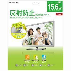 エレコム 15.6インチワイド用液晶保護フィルム(反射防止) EF-MF156W 返品種別A|joshin
