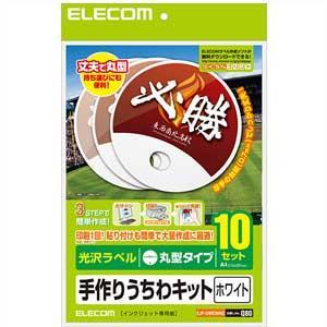 エレコム 手作りうちわキット丸型 A4サイズ10枚セット(ホワイト) EJP-UWCWHZ 返品種別A|joshin
