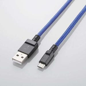 エレコム 2A対応通信/ 充電用高耐久microUSBケーブル 1.2m(ブルー) MPA-AMBS2U12BU 返品種別A|joshin