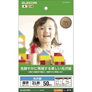 エレコム 光沢紙 厚手 2L判 50枚 美しい光...の商品画像