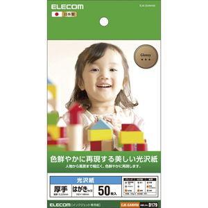 エレコム インクジェット用 光沢紙 厚手 はがきサイズ 50枚 美しい光沢紙 EJK-GANH50 返品種別A|joshin