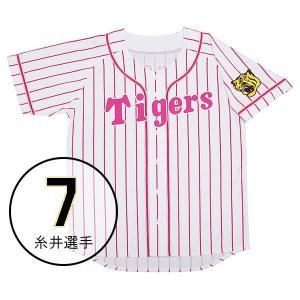 ミズノ 阪神タイガース公認グッズ プリントカラージャージ 糸井選手 背番号:7(ホワイト・Mサイズ) HANSHIN Tigers 12JRMT3987M-01 返品種別A|joshin
