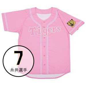 ミズノ 阪神タイガース公認グッズ プリントカラージャージ 糸井選手 背番号:7(ピンク・Sサイズ) HANSHIN Tigers 12JRMT3987S-64 返品種別A|joshin