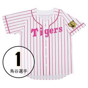 ミズノ 阪神タイガース公認グッズ プリントカラージャージ 鳥谷選手 背番号:1(ホワイト×ピンク・Sサイズ) 12JRMT3901S-01 返品種別A|joshin
