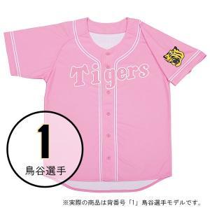 ミズノ 阪神タイガース公認グッズ プリントカラージャージ 鳥谷選手 背番号:1(ピンク・Mサイズ) 12JRMT3901M-64 返品種別A|joshin