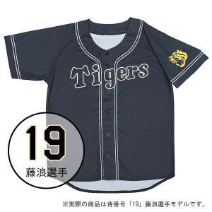 ミズノ 阪神タイガース公認 プリントカラージャージ 藤浪選手 背番号:19(Oサイズ) HANSHIN Tigers Replica Print Color Jersey 12JRMT3919O-09 返品種別A|joshin
