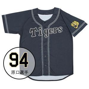 ミズノ 阪神タイガース公認 プリントカラージャージ 原口選手 背番号:94(Oサイズ) HANSHIN Tigers Replica Print Color Jersey 12JRMT3994O-09 返品種別A|joshin