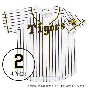 ミズノ 阪神タイガース公認 プリントユニフォーム(ホーム) 北條選手 背番号:2(Sサイズ) HANSHIN Tigers Print Uniforms HOME 12JRMT8502S 返品種別A joshin