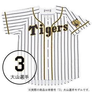 ミズノ 阪神タイガース公認 プリントユニフォーム(ホーム) 大山選手 背番号:3(Mサイズ) HANSHIN Tigers Print Uniforms HOME 12JRMT8503M 返品種別A joshin