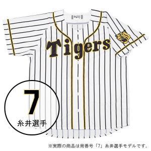 ミズノ 阪神タイガース公認 プリントユニフォーム(ホーム) 糸井選手 背番号:7 (Mサイズ) HANSHIN Tigers Print Uniforms HOME 12JRMT8507M 返品種別A joshin