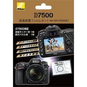 ニコン 「D7500」用液晶保護フィルムセット NHDFL7500SET 返品種別A